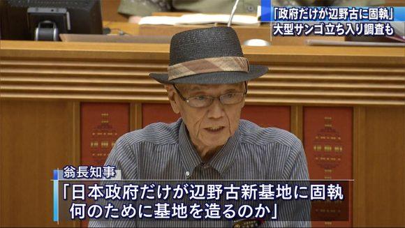 翁長知事「日本政府だけが辺野古に固執」