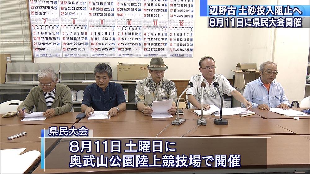 土砂投入阻止へ 8月11日に「県民大会」開催