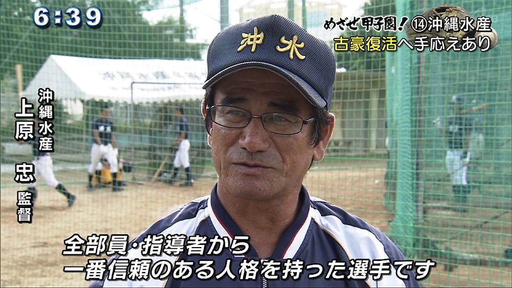 めざせ甲子園!(14) 沖縄水産
