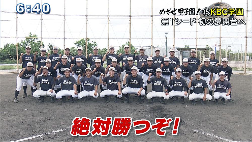 めざせ甲子園! (15) KBC学園