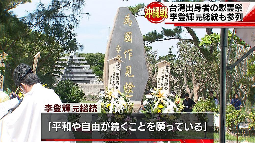台湾の李登輝元総統が沖縄訪問 石碑の除幕式に参列
