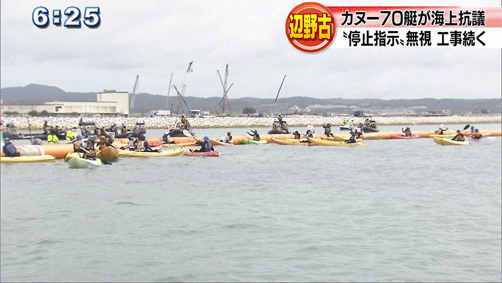 カヌー70艇が抗議 停止指示を無視した工事続く