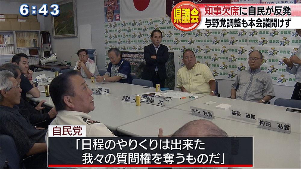 県議会 知事欠席に自民が反発 本会議開けず