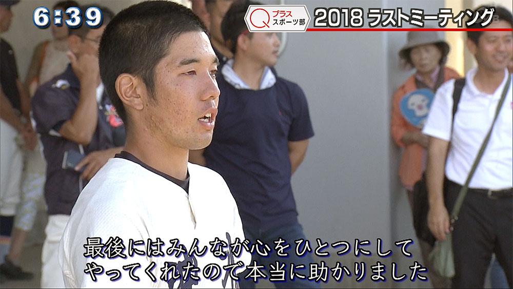 Qプラススポーツ部 ラストミーティング(1)