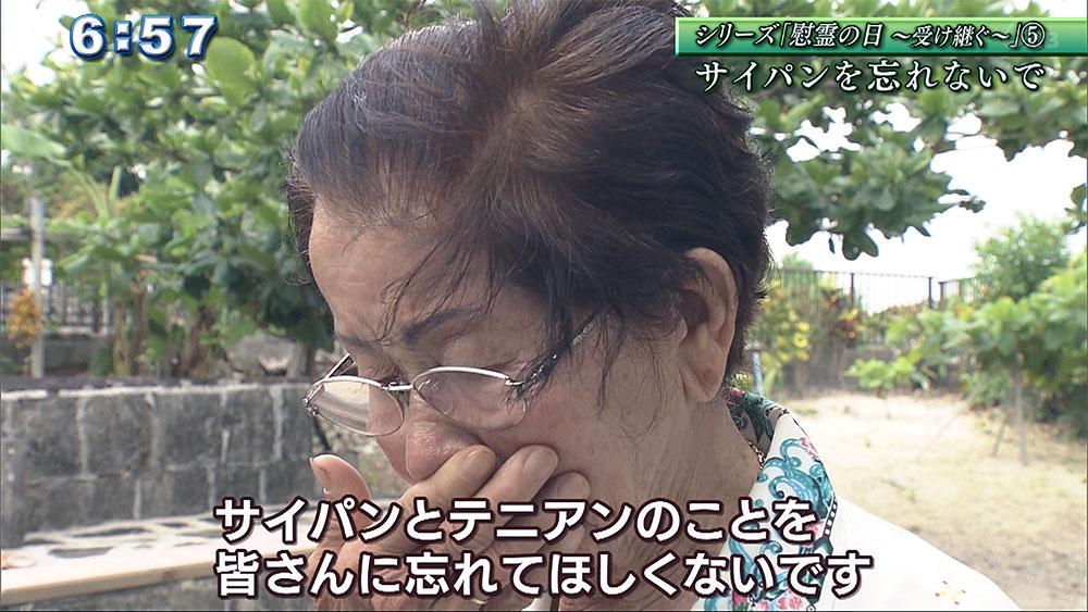 シリーズ「慰霊の日〜受け継ぐ〜」(5) サイパンを忘れないで