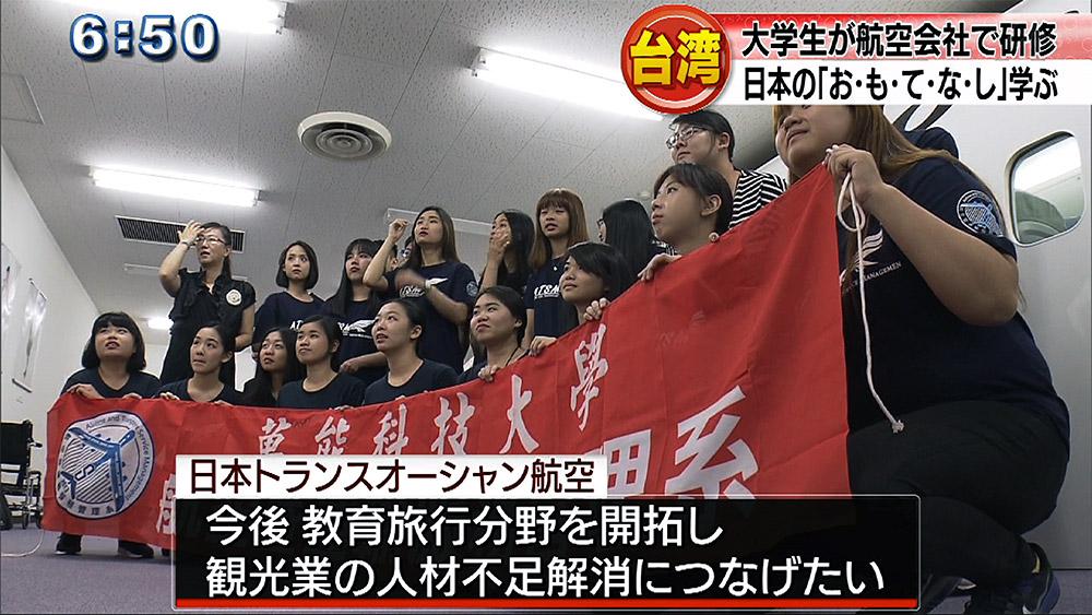 台湾の大学生がJTAで研修