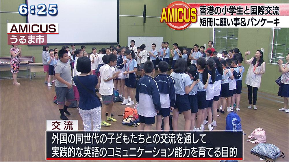 AMICUSと香港の小学生が交流