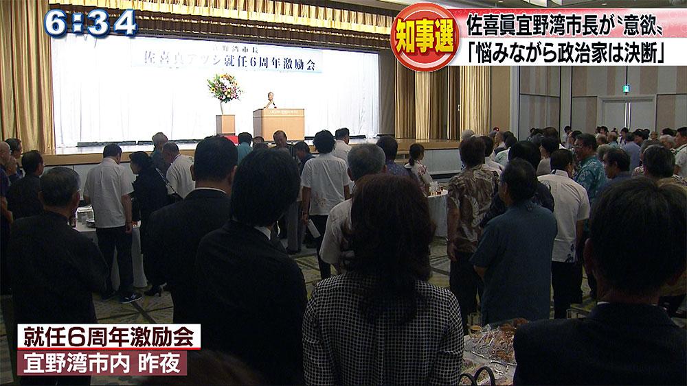 佐喜眞宜野湾市長 知事選に意欲