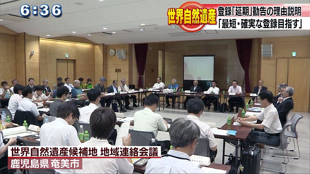 世界自然遺産の地域連絡会議で「延期」勧告の説明