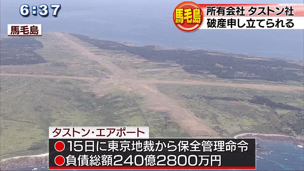 鹿児島県の「馬毛島」所有会社が破産申し立てられる