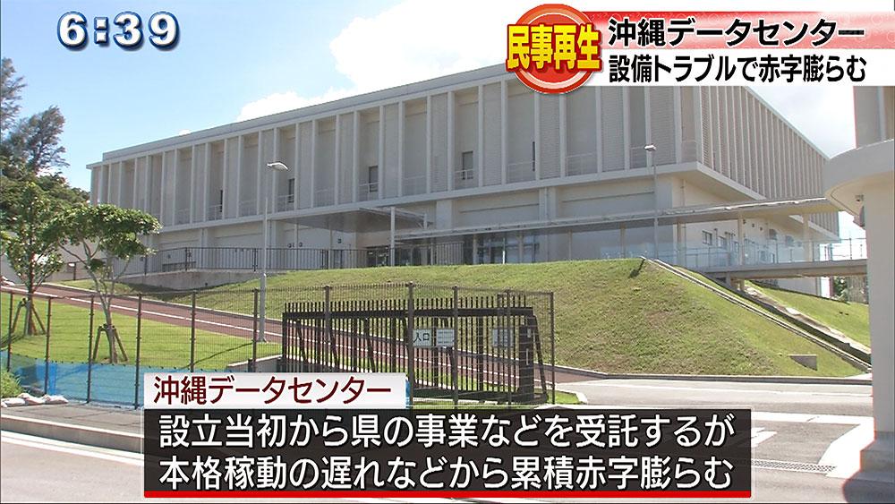 沖縄データセンターが民事再生手続きへ