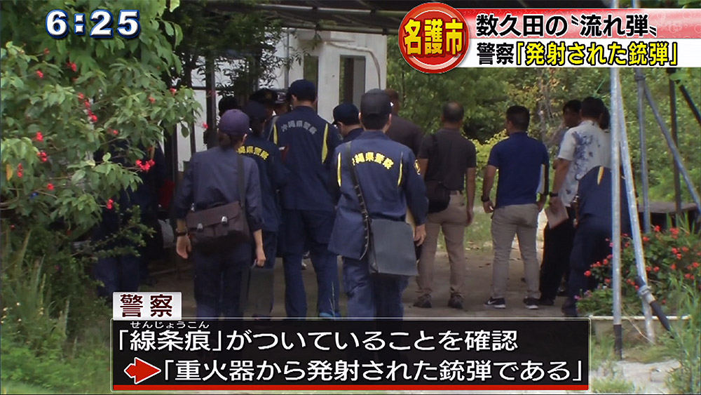 """名護市数久田の""""流れ弾"""" 警察「銃弾」と断定"""