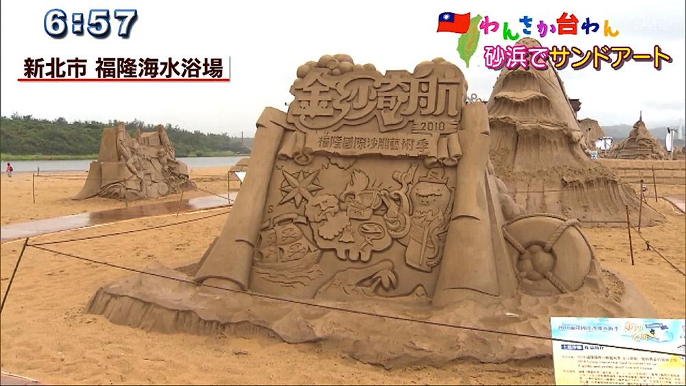 わんさか台わん「巨大スイカに砂の芸術」