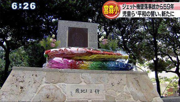 宮森小学校で慰霊祭 米軍機墜落から59年