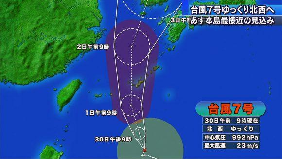 台風7号ゆっくり北西へ 各地で影響
