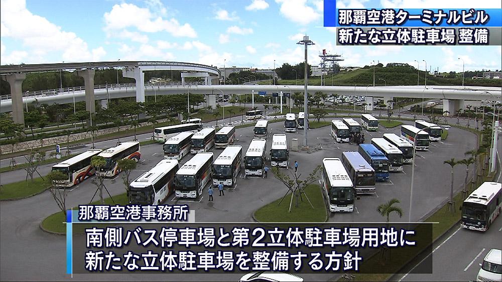 那覇空港ターミナルビルに新たな立体駐車場を整備