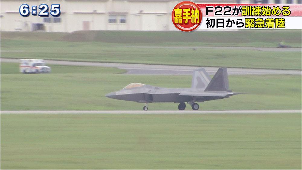 F22が訓練開始