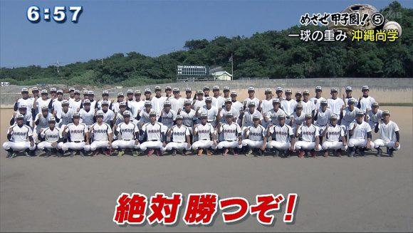 めざせ甲子園!(5) 沖縄尚学