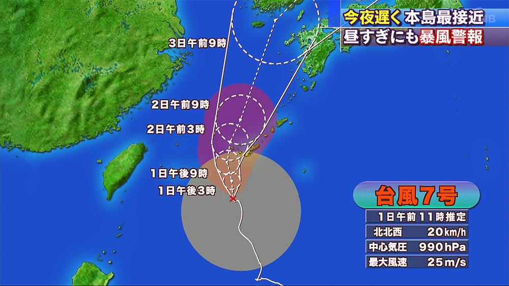 台風7号 発達しながら北上 今夜遅くに最接近