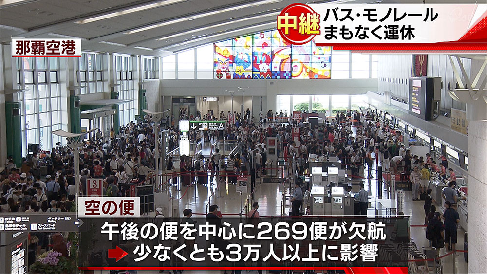 【中継】交通に乱れ バス・モノレール運休
