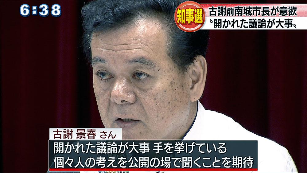 知事選に古謝景春さんが出馬意欲