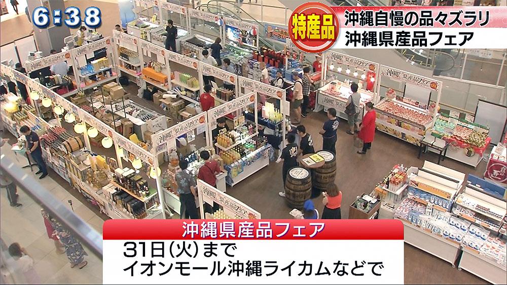 イオン琉球で「沖縄県産品フェア」