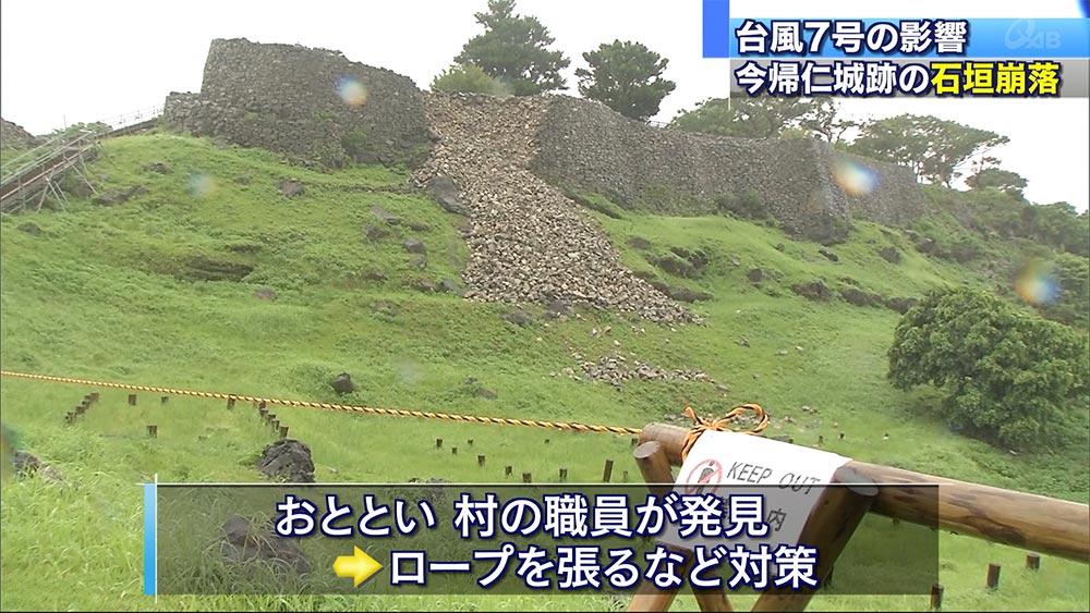 世界遺産の今帰仁城跡で石垣崩れる