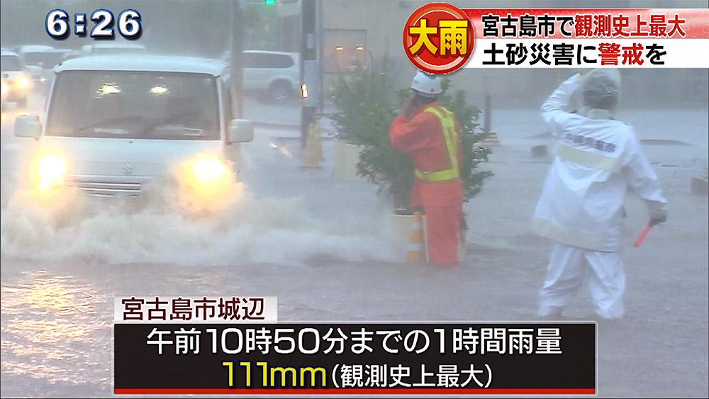 宮古・石垣で記録的大雨
