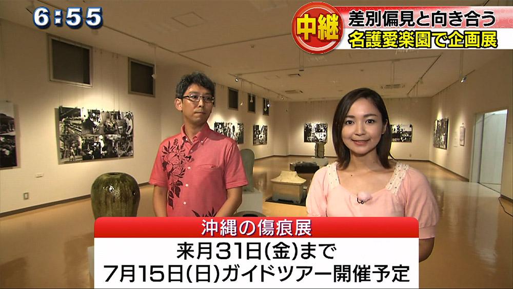 中継 名護・愛楽園「沖縄の傷痕」展