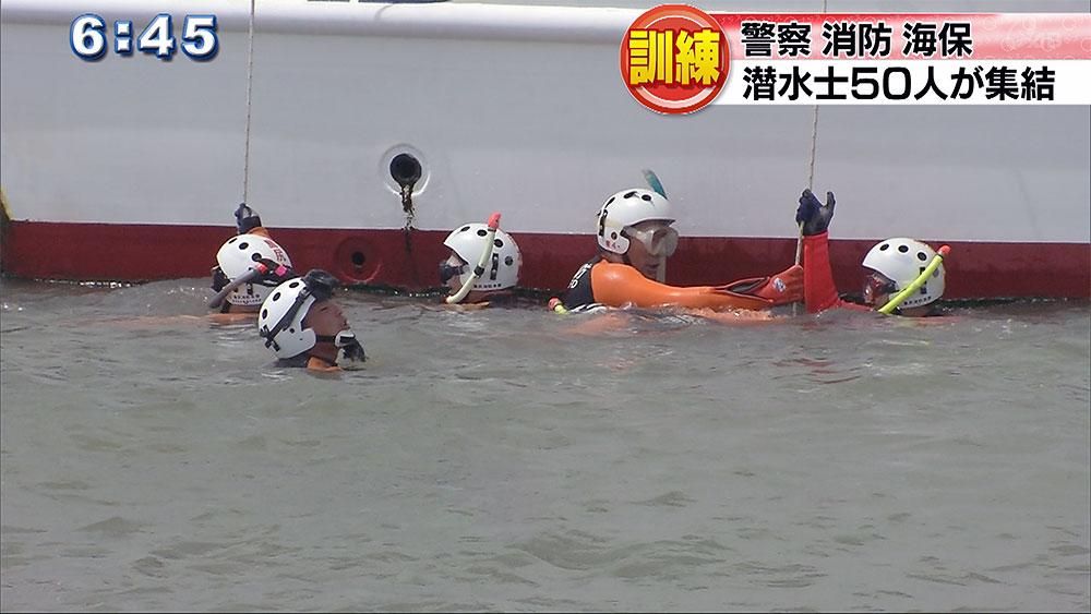 警察・消防・海保による合同潜水訓練