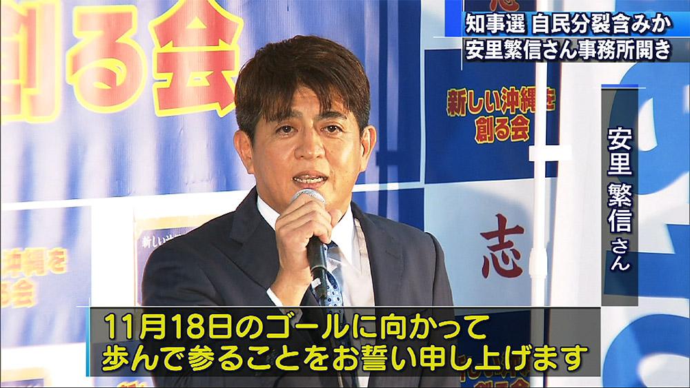 県知事選に向け安里繁信さんが事務所開き