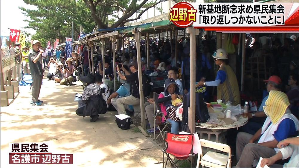 辺野古で新基地建設断念を求める県民集会