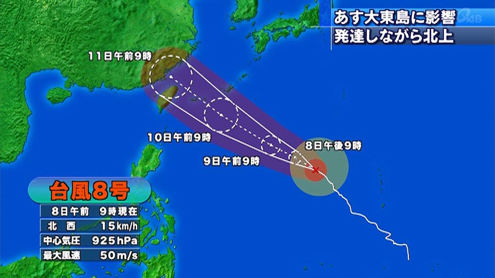 台風8号 あす大東島に 発達しながら北上