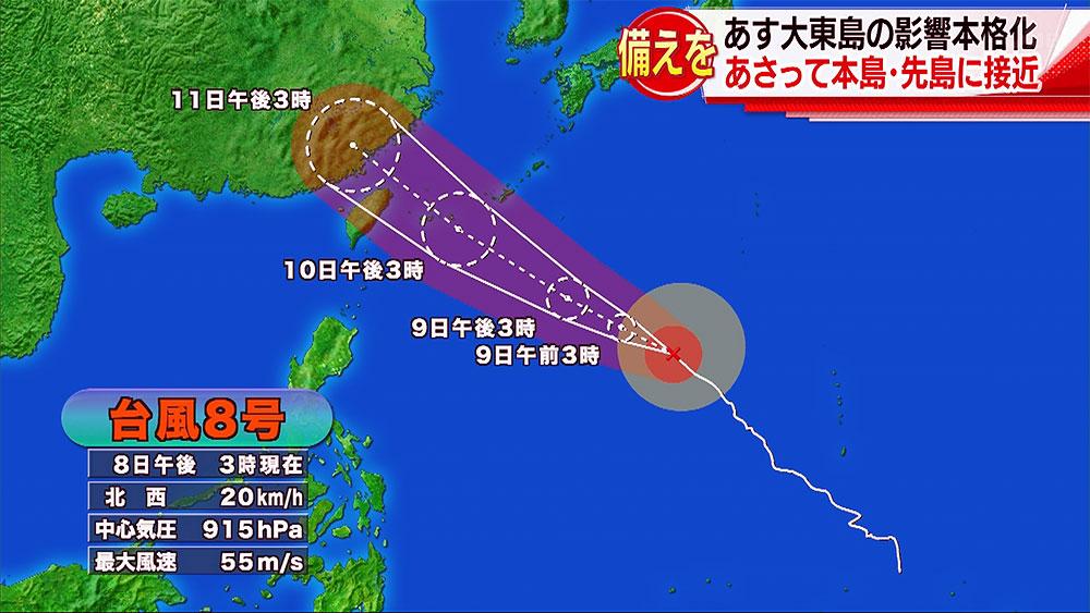 台風8号 10日本島・先島に接近