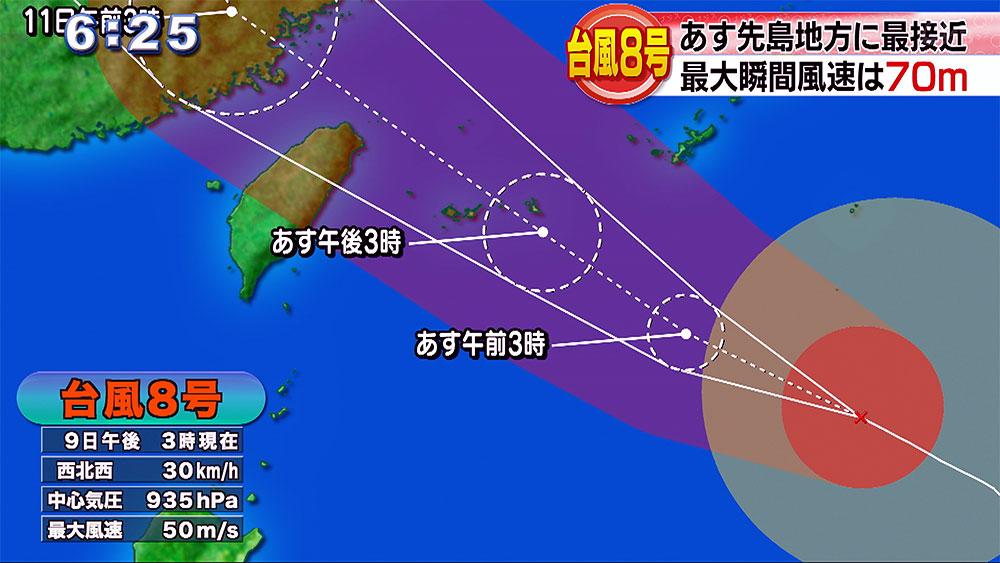 台風8号あすには先島地方に最接近