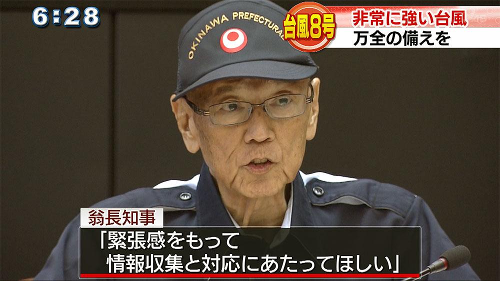 台風8号「緊張感をもって」 県災害対策本部会議