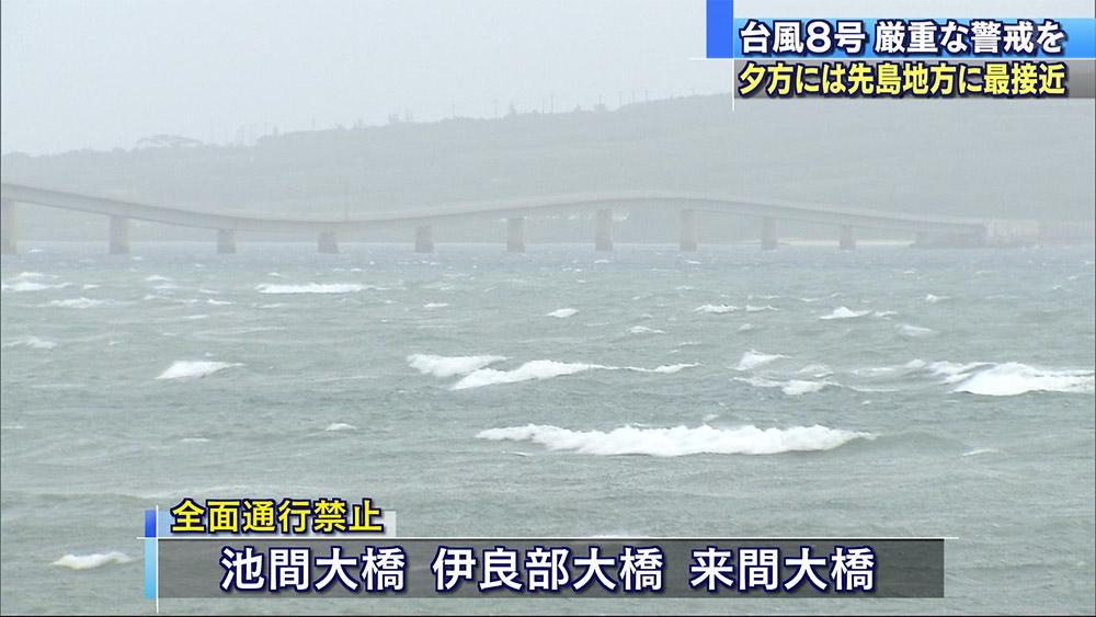 中継 台風8号が近づく宮古島