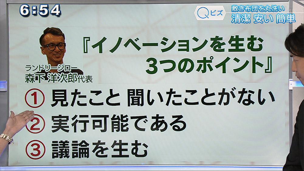 Qビズ ランドリー業界にイノベーション