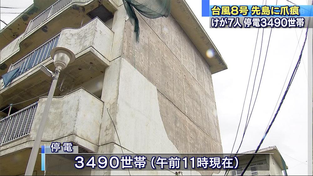 台風8号一夜明け