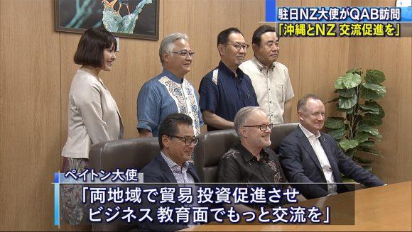 NZ駐日大使QAB訪問 「沖縄とNZで交流を」