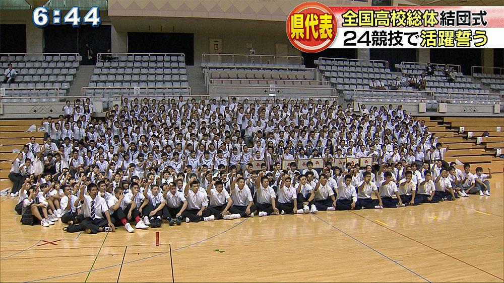 全国高校総体 県代表が結団式