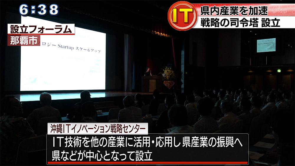 県内産業をITで加速 戦略の司令塔が設立