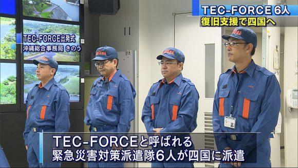 復旧支援でTEC-FORCEを派遣