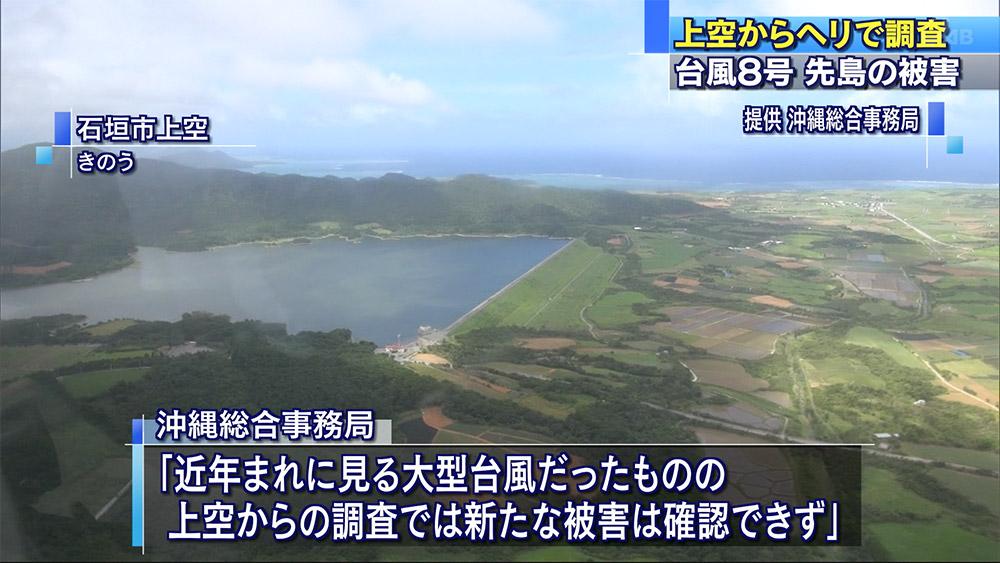 台風8号通過後のヘリ調査を実施