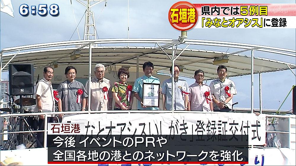 石垣港が「みなとオアシス」に登録 県内で5例目