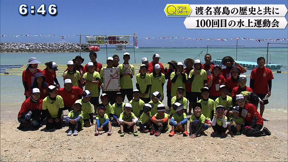 Qプラスリポート 祝100回!渡名喜島の水上運動会
