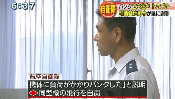 自衛隊機トラブルで那覇基地司令が県に謝罪