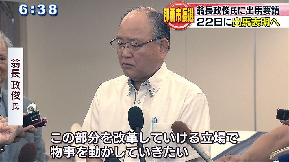 翁長政俊氏 那覇市長選挙への出馬要請を受諾