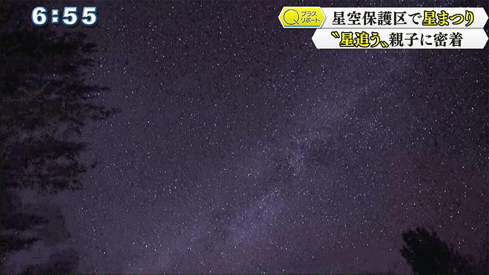 Qプラスリポート「カヤマ島・星まつり」