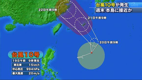 台風10号が発生